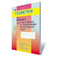 Тетрадь для тематических и контрольных работ: Геометрия 8 класс