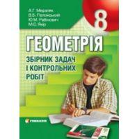 Геометрия 8 класс. Сборник задач и контрольных работ