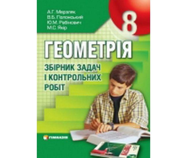 Геометрия 8 класс. Сборник задач и контрольных работ - Издательство Гимназия - ISBN 1190021