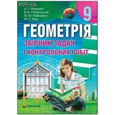 Геометрия 9 класс. Сборник задач и контрольных работ - Издательство Гимназия - ISBN 1190027