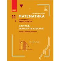 Математика 11 класс. Уровень стандарта. Контроль результатов обучения