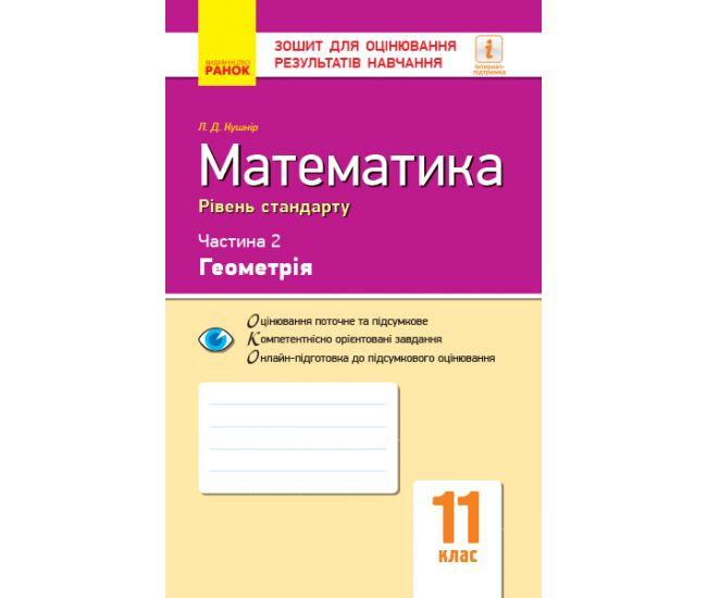Математика 11 класс. Уровень стандарта. Тетрадь для оценки результатов обучения (часть 2) - Издательство Ранок - ISBN 123-Т949038У