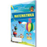 Математика 5 класс: Сборник задач для оценки учебных достижений