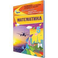 Математика 5 класс: Сборник задач. Формирование предметных компетенций