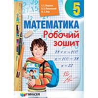 Математика 5 класс. Рабочая тетрадь