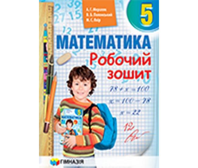 Математика 5 класс. Рабочая тетрадь - Издательство Гимназия - ISBN 1190002