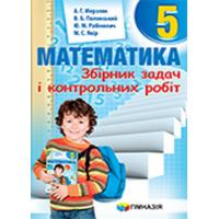 Математика 5 класс. Сборник задач и контрольных работ