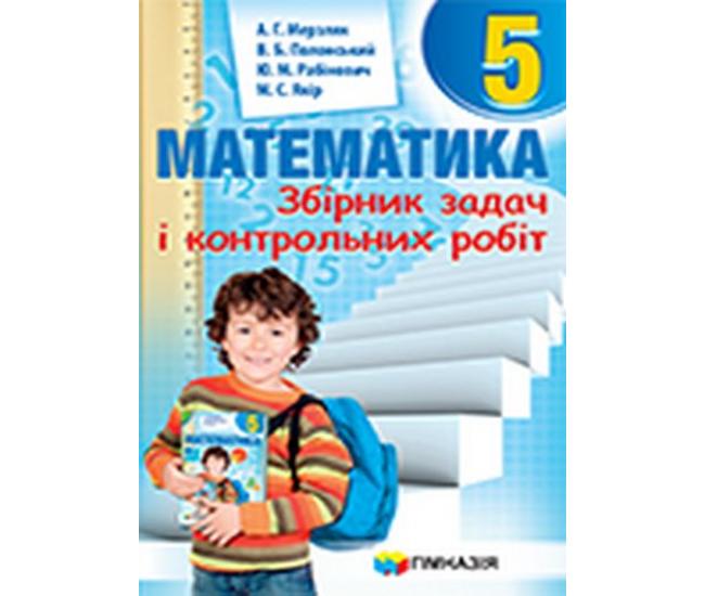 Математика 5 класс. Сборник задач и контрольных работ - Издательство Гимназия - ISBN 1190001