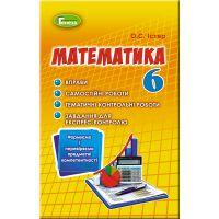 Математика 6 класс. Самостоятельные и контрольные работы (Истер)