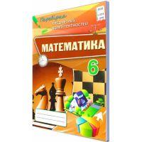 Математика 6 класс: Сборник задач для оценки учебных достижений