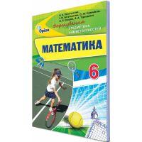 Математика 6 класс: Сборник задач. Формирование предметных компетенций