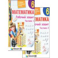 Математика 6 класс. Рабочая тетрадь