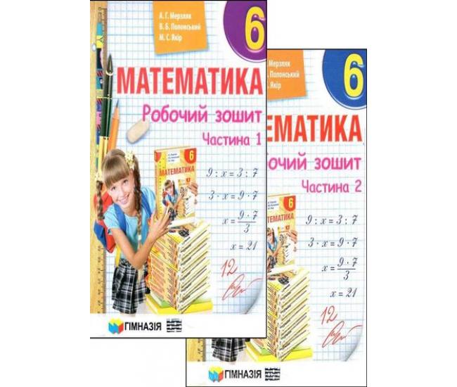 Математика 6 класс. Рабочая тетрадь - Издательство Гимназия - ISBN 1190006