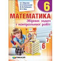Математика 6 класс. Сборник задач и контрольных работ