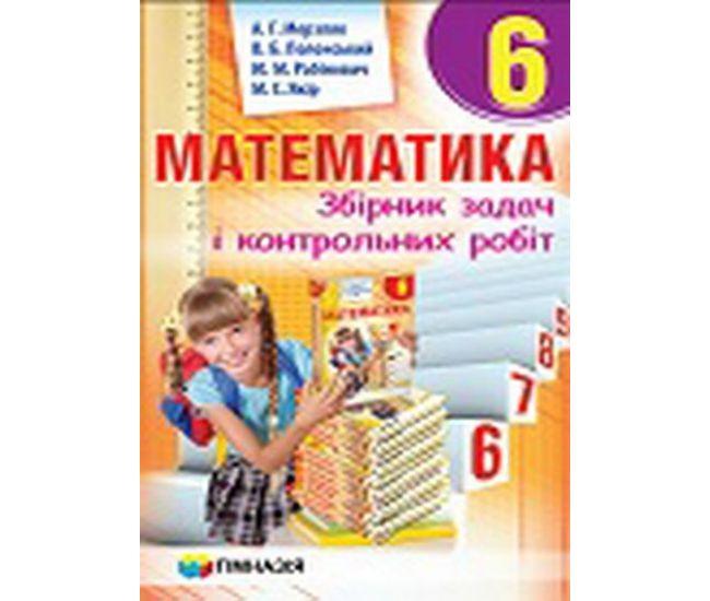 Математика 6 класс. Сборник задач и контрольных работ - Издательство Гимназия - ISBN 1190004