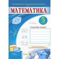 Рабочая тетрадь Пiдручники i посiбники Математика 5 класс (к учебнику Истера, Мерзляка)