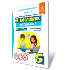 Рабочая тетрадь для 5 класса: Я исследователь. Математика - Издательство Освіта-Центр - ISBN 978-617-656-754-7