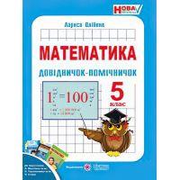 Справочник-помощник Пiдручники i посiбники Математика 5 класс