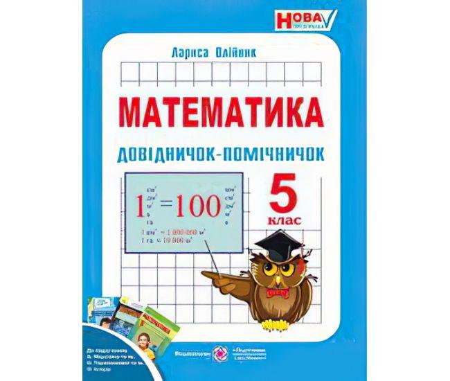 Справочник-помощник по математике. 5 класс - Издательство Пiдручники i посiбники - ISBN 9789660726055