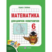 Справочник-помощник Пiдручники i посiбники Математика 6 класс