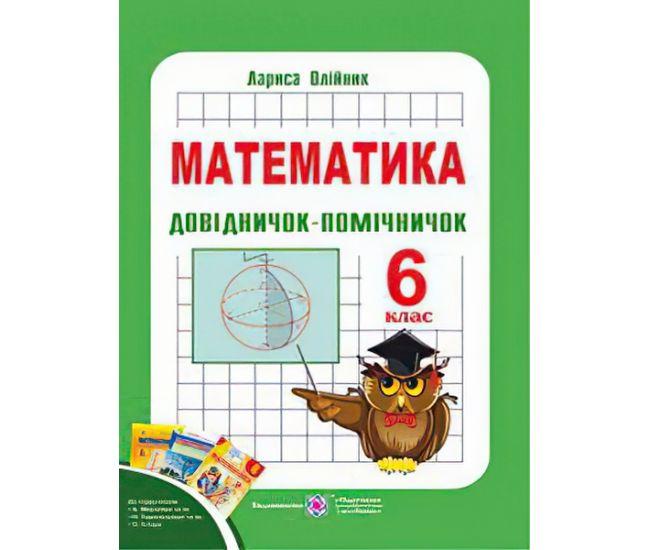 Справочник-помощник по математике. 6 класс - Издательство Пiдручники i посiбники - ISBN 9789660722743