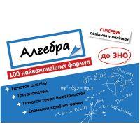 Стикербук АССА Алгебра 100 важнейших формул к ЗНО