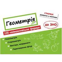 Стикербук АССА Геометрия 100 важнейших формул к ЗНО