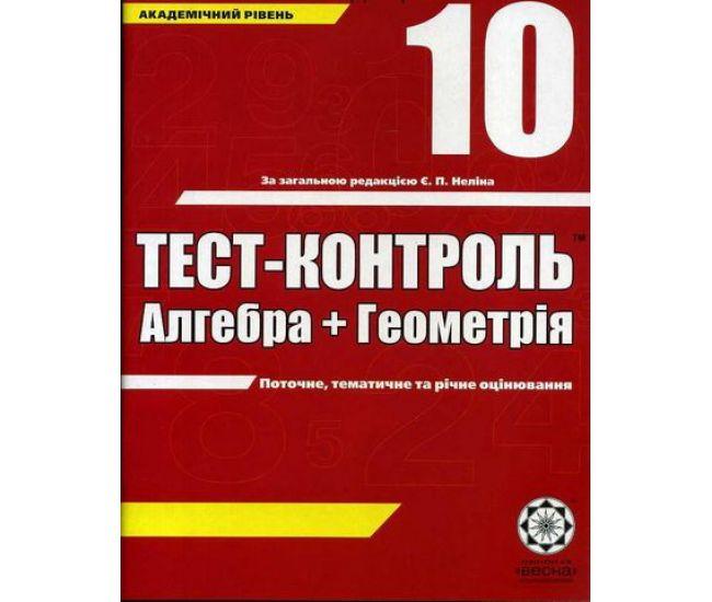 Тест-контроль. Алгебра Геометрия 10 класс. Академический уровень - Издательство Весна - ISBN 1150105