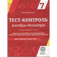 Тест-контроль. Алгебра Геометрия 7 класс
