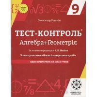 Тест-контроль. Алгебра Геометрия 9 класс