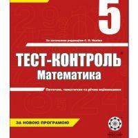 Тест-контроль. Математика 5 класс. Тетрадь для текущего и тематического оценивания
