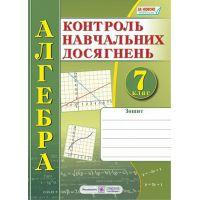 Тетрадь для контроля знаний Пiдручники i посiбники Алгебра 7 класс