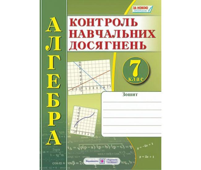 Тетрадь для контроля знаний по алгебре. 7 класс - Издательство Пiдручники i посiбники - ISBN 66245