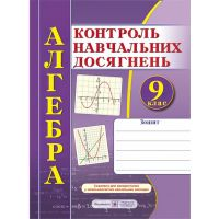 Рабочая тетрадь Пiдручники i посiбники Контроль знаний по алгебре 9 класс
