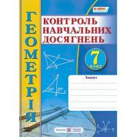 Тетрадь для контроля знаний Пiдручники i посiбники Геометрия 7 класс