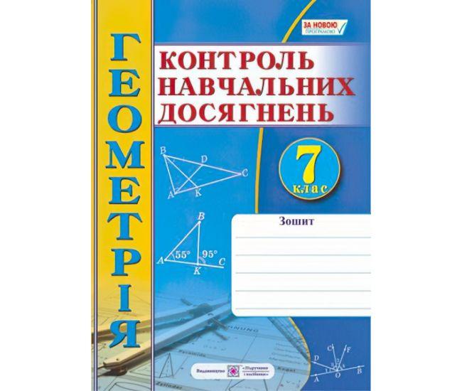 Тетрадь для контроля знаний по геометрии. 7 класс - Издательство Пiдручники i посiбники - ISBN 9789660728400