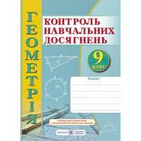 Рабочая тетрадь Пiдручники i посiбники Контроль знаний по геометрии 9 класс