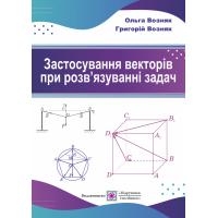 Учебное пособие Пiдручники i посiбники Применение векторов при решении задач