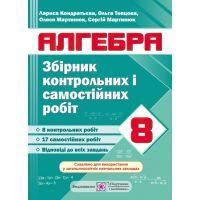 Сборник контрольных и самостоятельных работ Пiдручники i посiбники Алгебра 8 класс