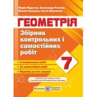 Сборник контрольных и самостоятельных работ Пiдручники i посiбники Геометрия 7 класс