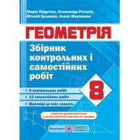 Сборник контрольных и самостоятельных работ Пiдручники i посiбники Геометрия 8 класс
