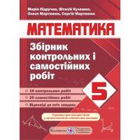Сборник контрольных и самостоятельных работ Пiдручники i посiбники Математика 5 класс