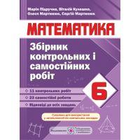Сборник контрольных и самостоятельных работ Пiдручники i посiбники Математика 6 класс