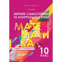 Педагогу Основа Сборник самостоятельных и контрольных работ по математике 10 класс уровень стандарта