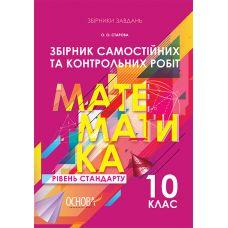 Сборник самостоятельных и контрольных работ. Математика 10 класс: уровень стандарта - Издательство Основа - ISBN 978-617-00-3442-7