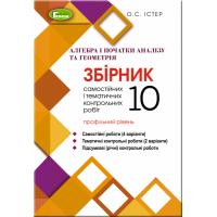 Алгебра и Геометрия 10 класс. Сборник самостоятельных и контрольных работ (профильный уровень)