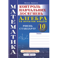 Контроль знаний Пiдручники i посiбники Математика Алгебра и начало анализа 10 класс Уровень стандарта