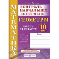 Контроль знаний Пiдручники i посiбники Математика Геометрия 10 класс Уровень стандарта