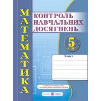 Контроль знаний Пiдручники i посiбники Математика  5 класс