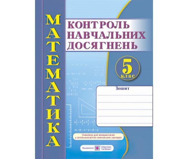 Тетрадь для контроля знаний по математике учащихся 5 класса - Издательство Пiдручники i посiбники - ISBN 9789660732452